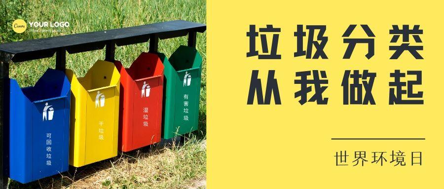 世界环境日公众号封面