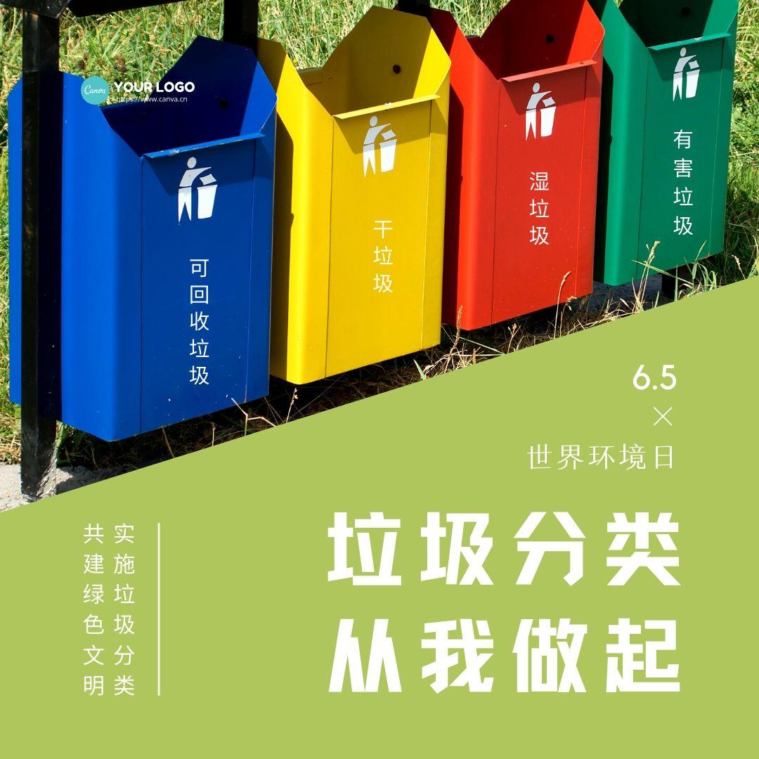 世界环境日微信朋友圈图片