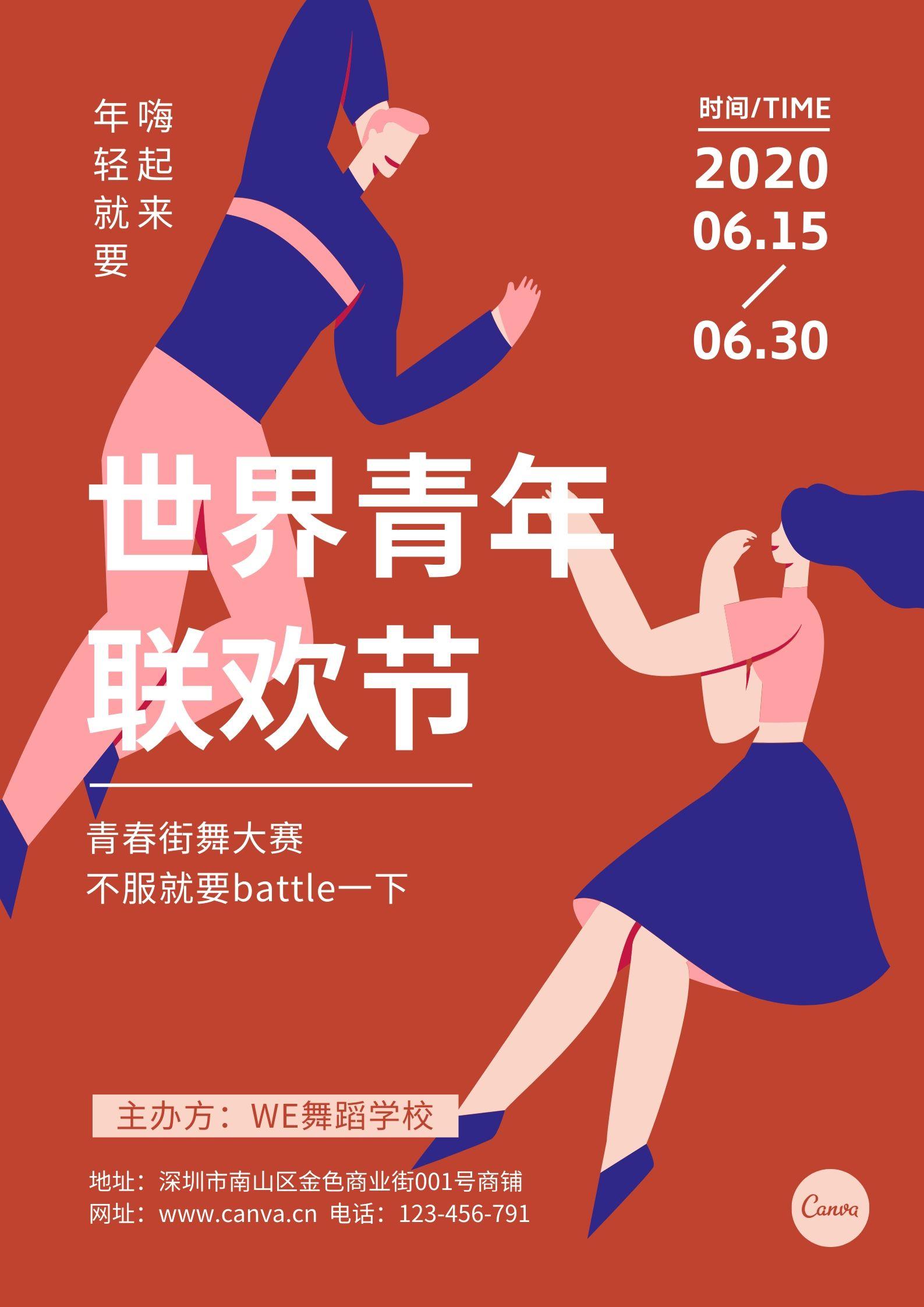 世界青年联欢节海报