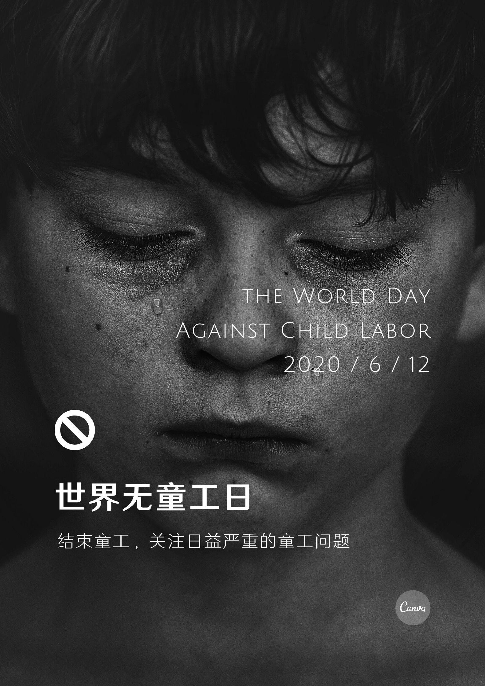世界无童工日海报