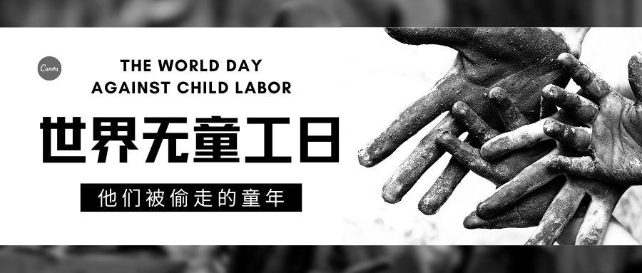 世界无童工日公众号封面