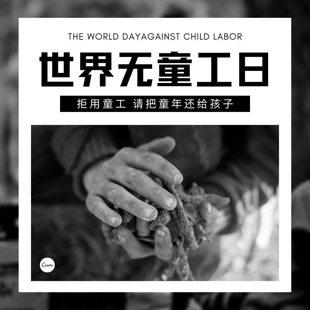 世界无童工日微信朋友圈图片