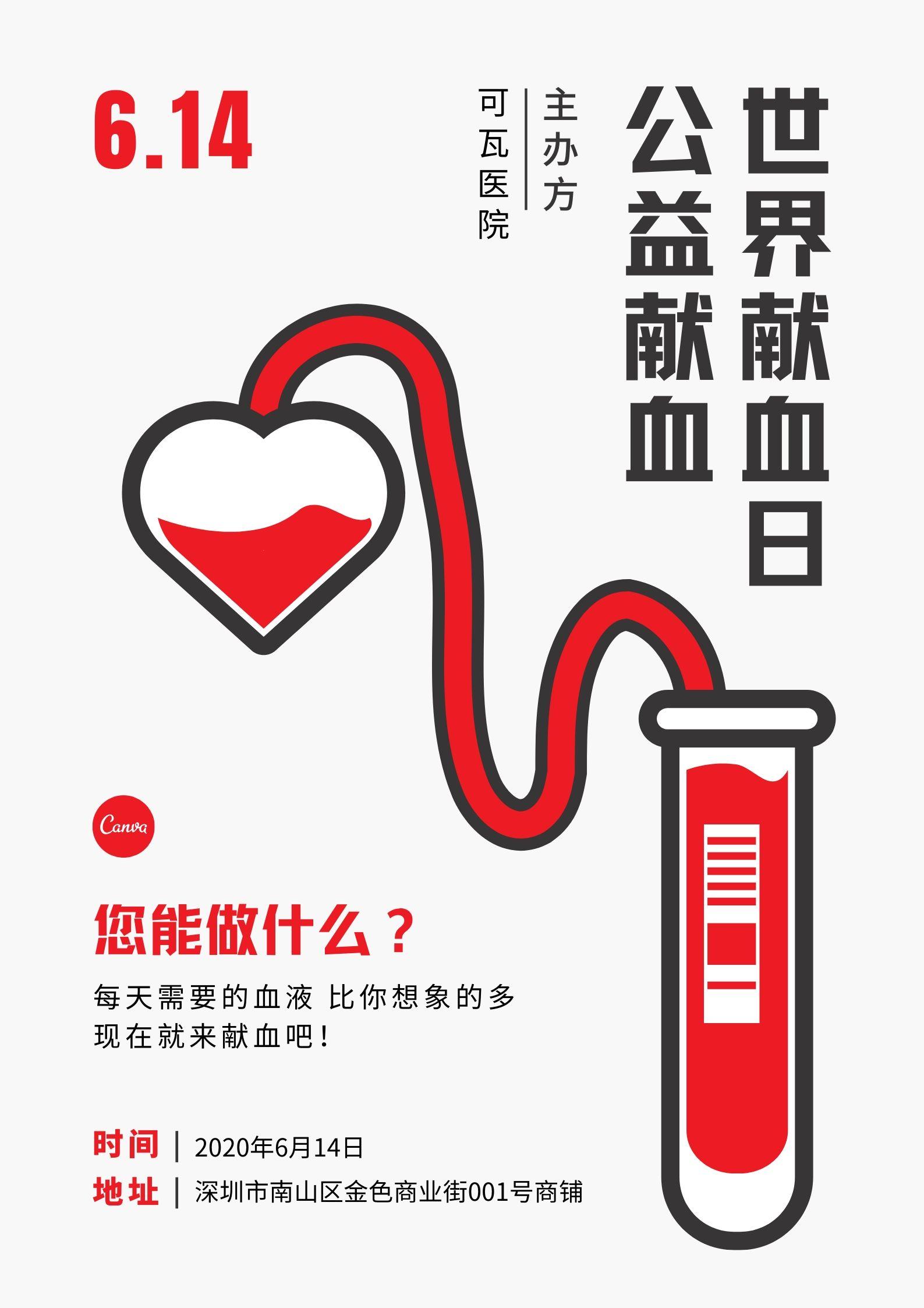 世界献血日海报