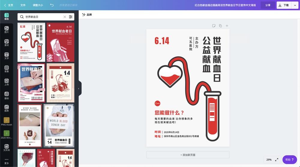 世界献血日设计