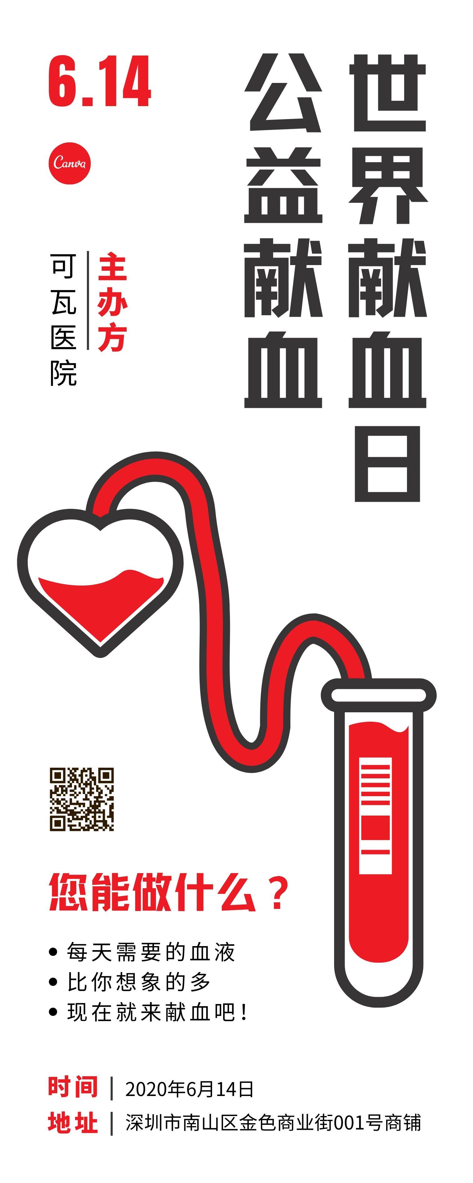 世界献血日易拉宝