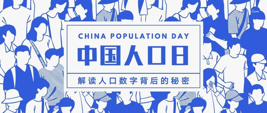 中国人口日公众号封面