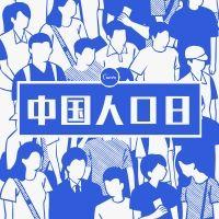 中国人口日公众号小图