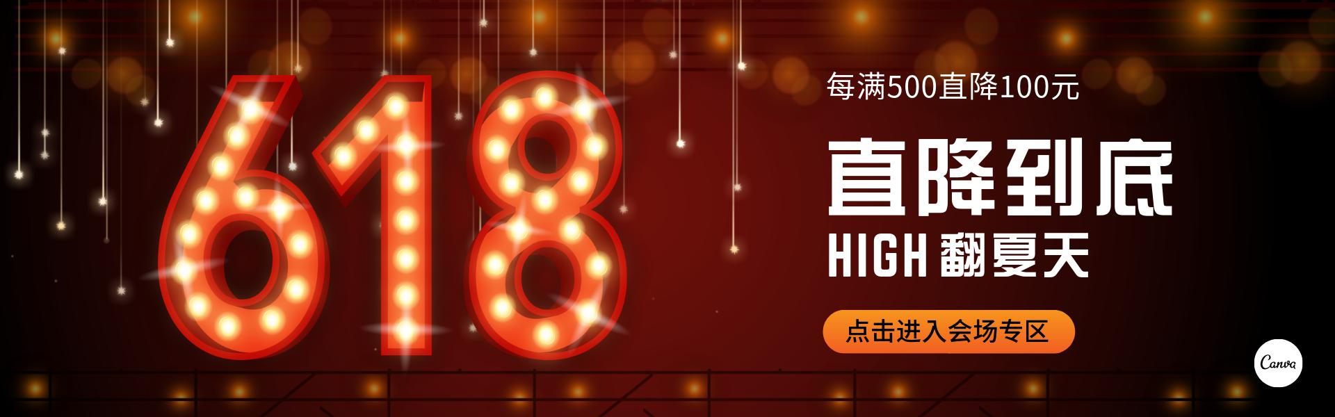 618购物节banner