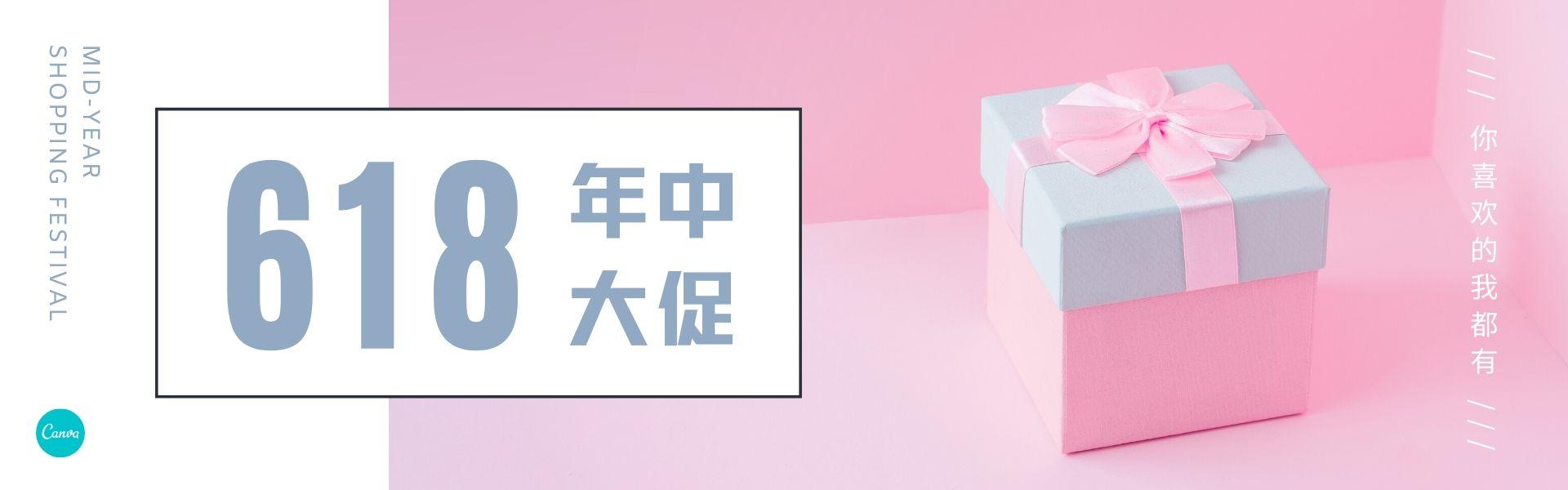 618购物节电商Banner