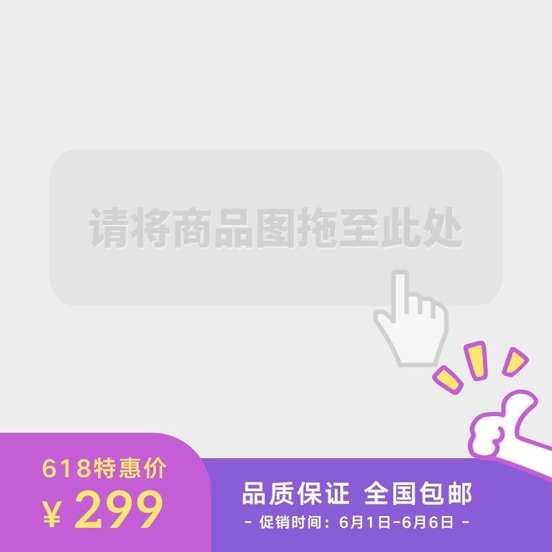 618购物节主图图标