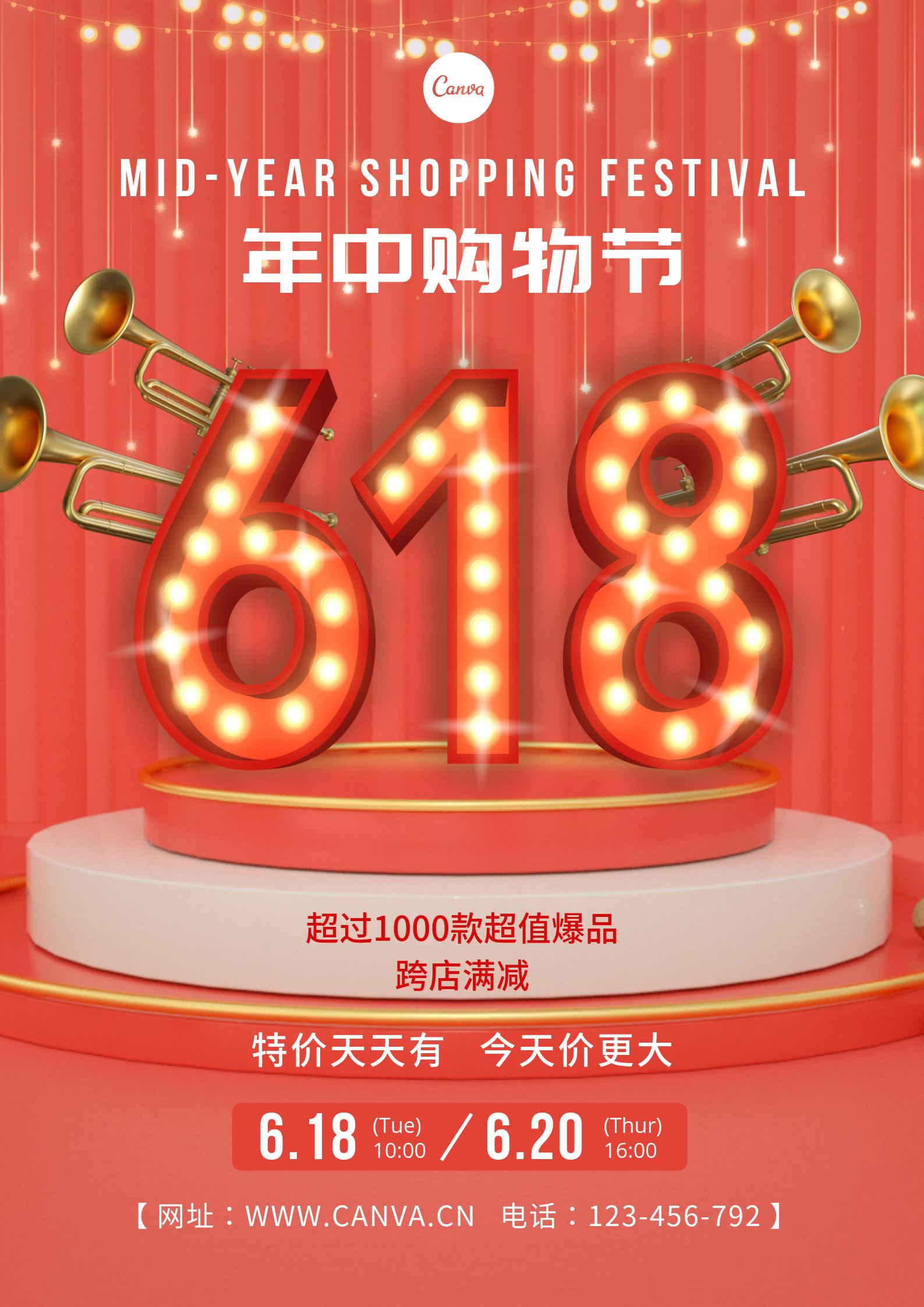 618购物节海报