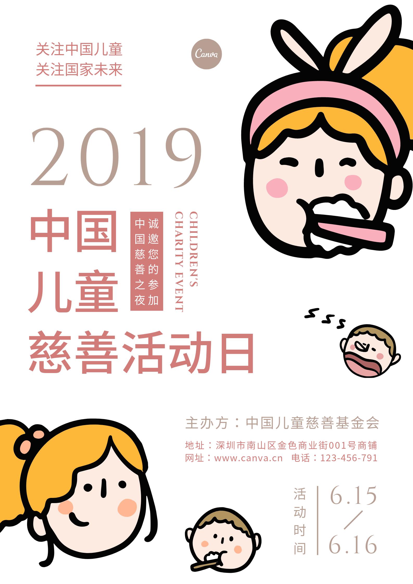 中国儿童慈善活动日图片