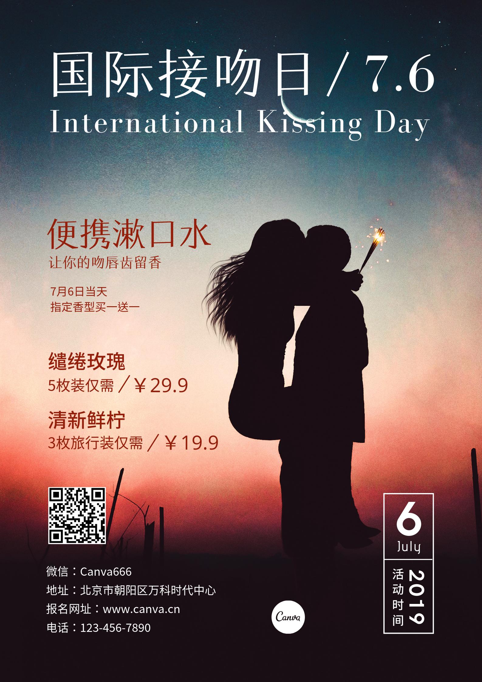 国际接吻日海报