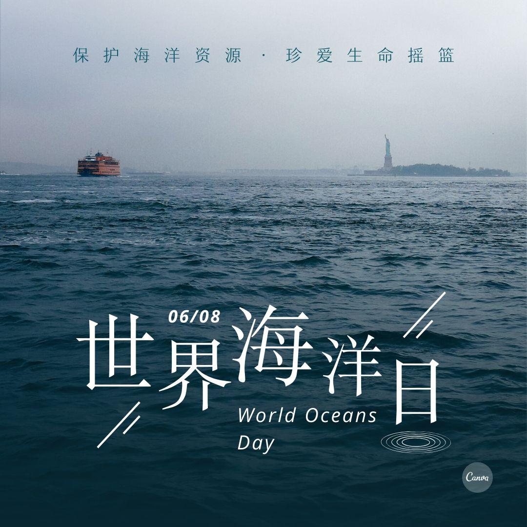 世界海洋日微信朋友圈图片