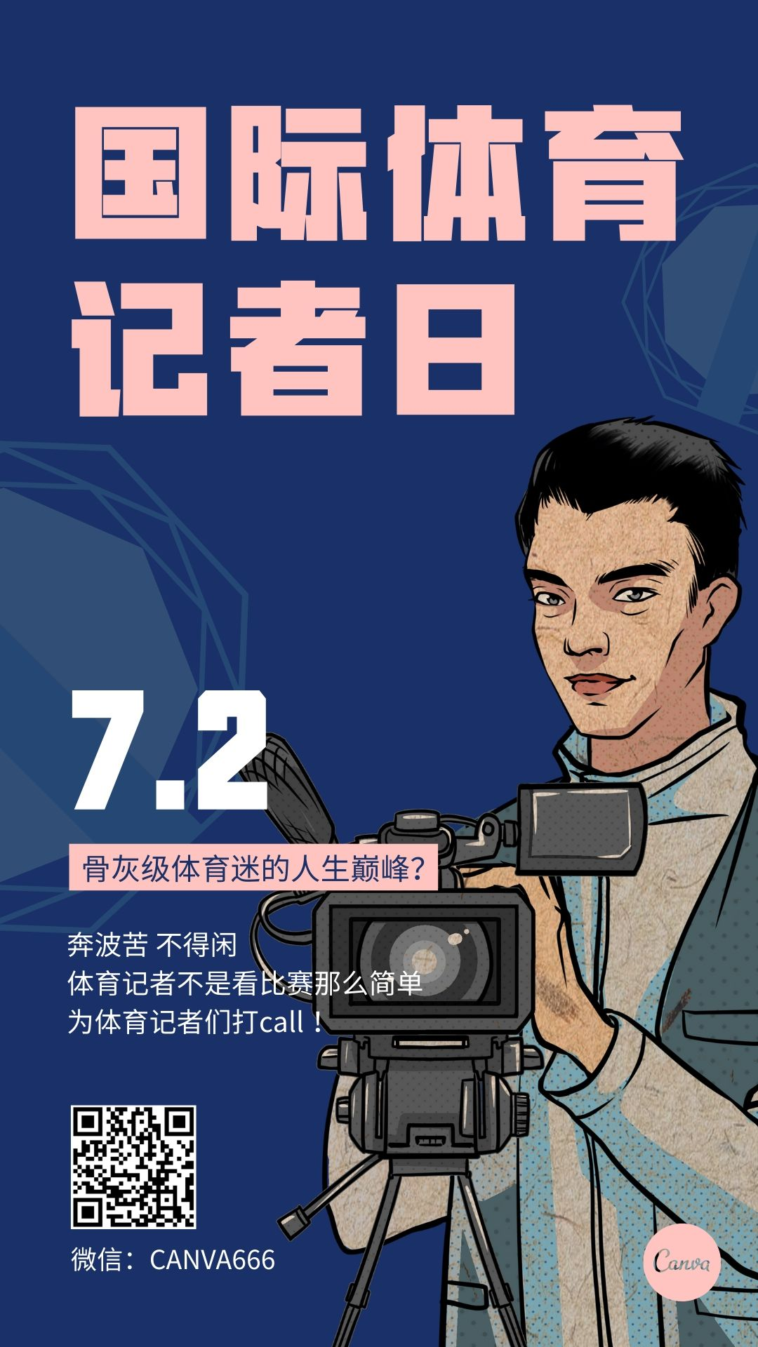 国际体育记者日手机海报