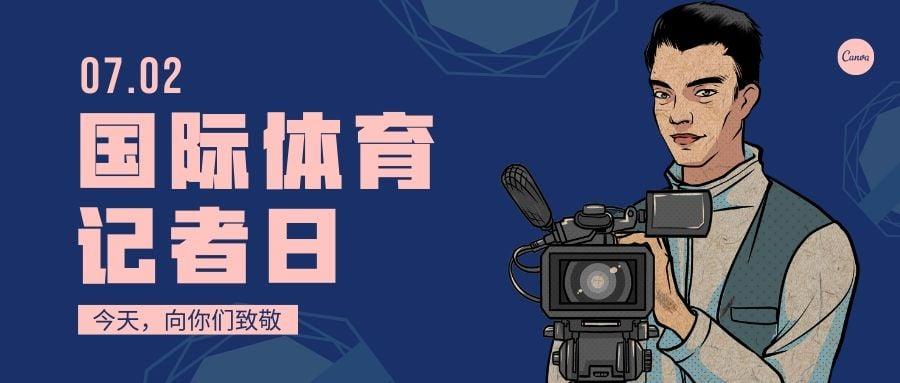 国际体育记者日公众号封面