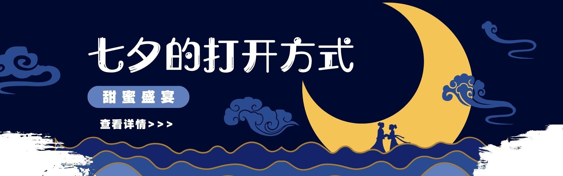 七夕电商Banner