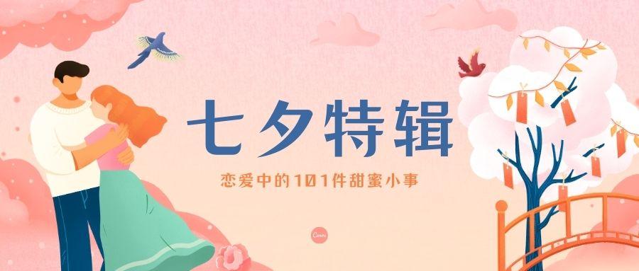 七夕公众号封面