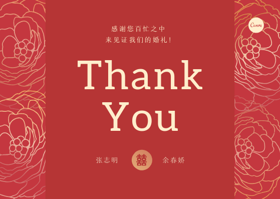 婚礼感谢贺卡