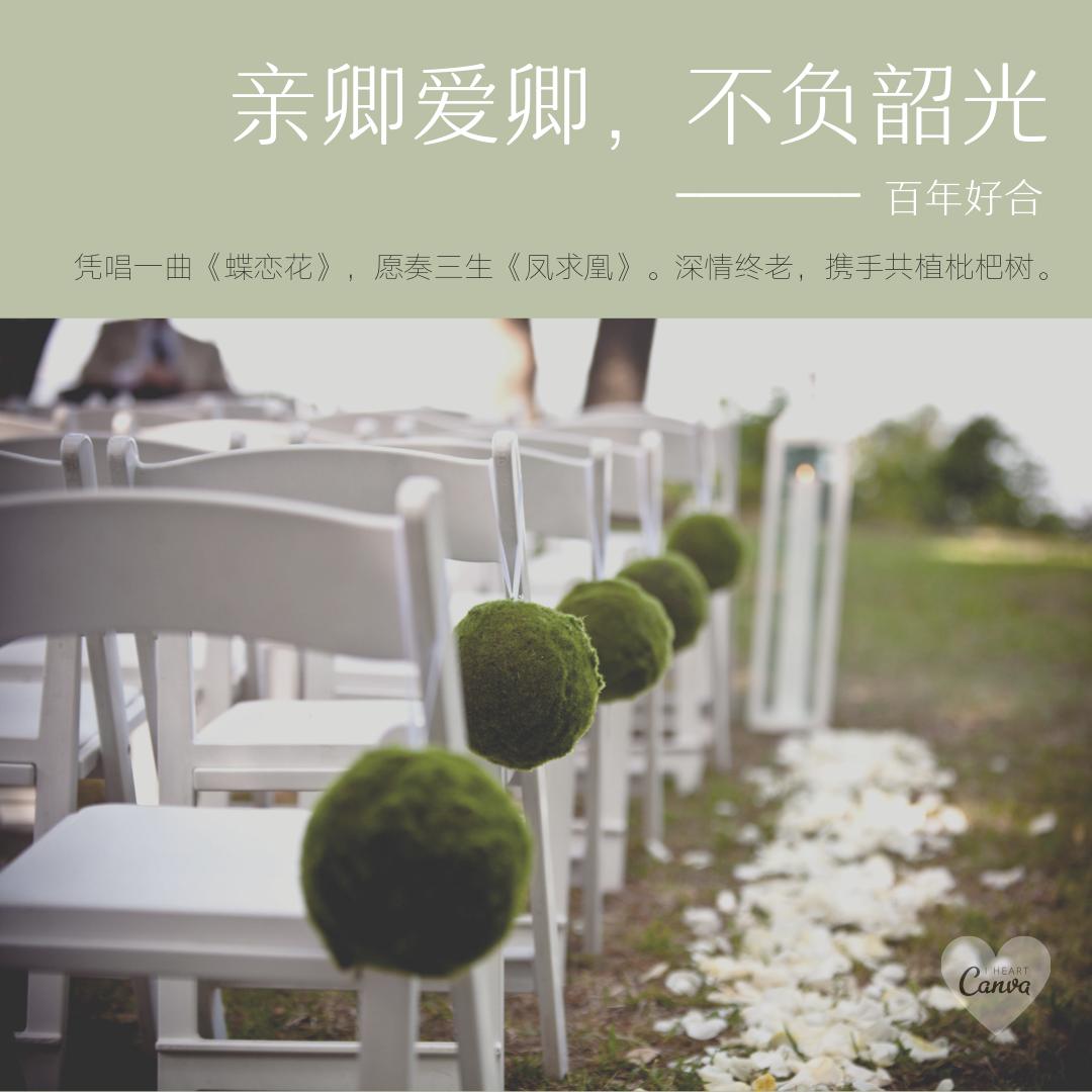 婚礼朋友圈图片