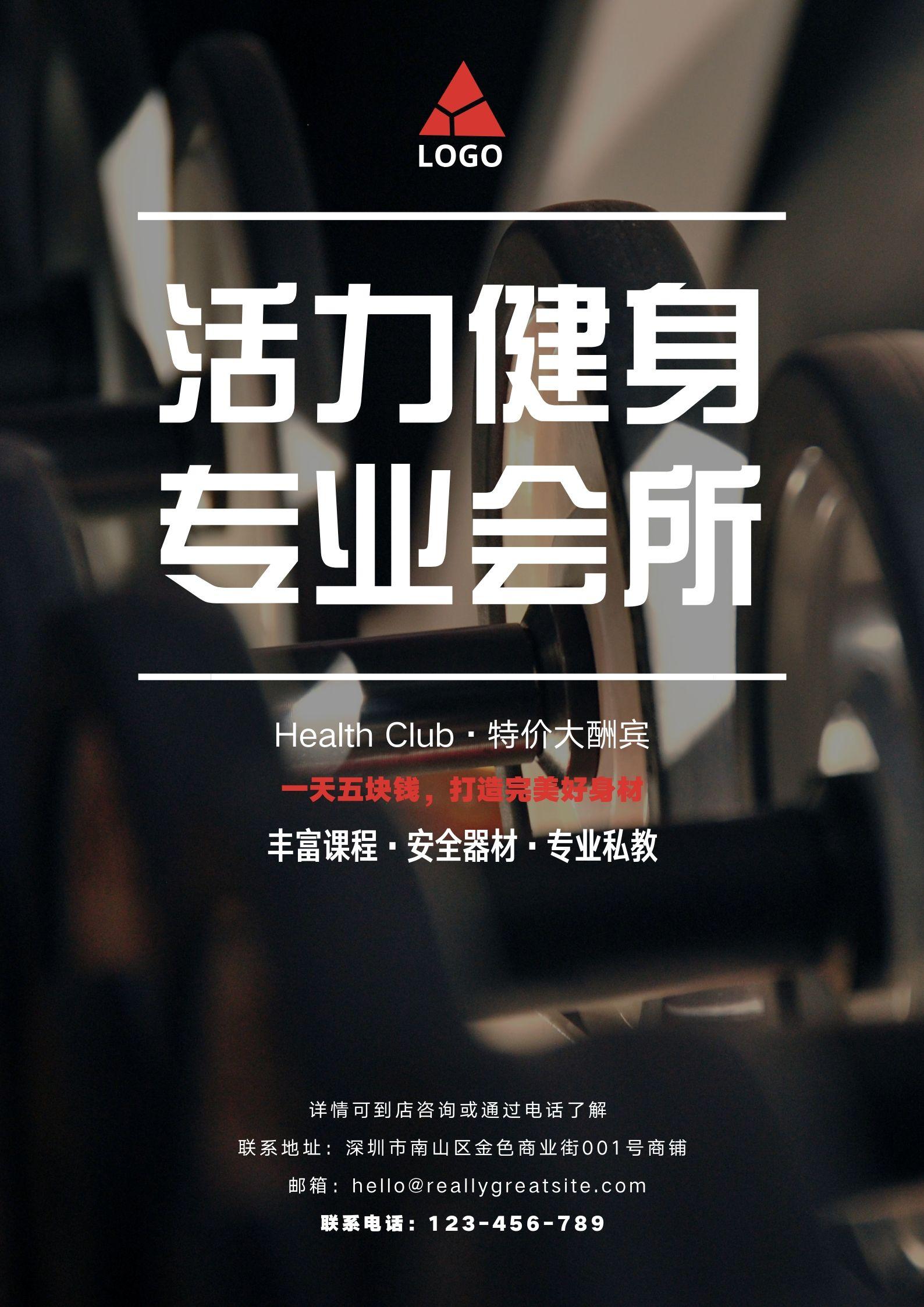 全民健身日图片设计模板_健身海报宣传单易拉宝设计制作_健身计划表设计素材 - 设计类型 - Canva中国