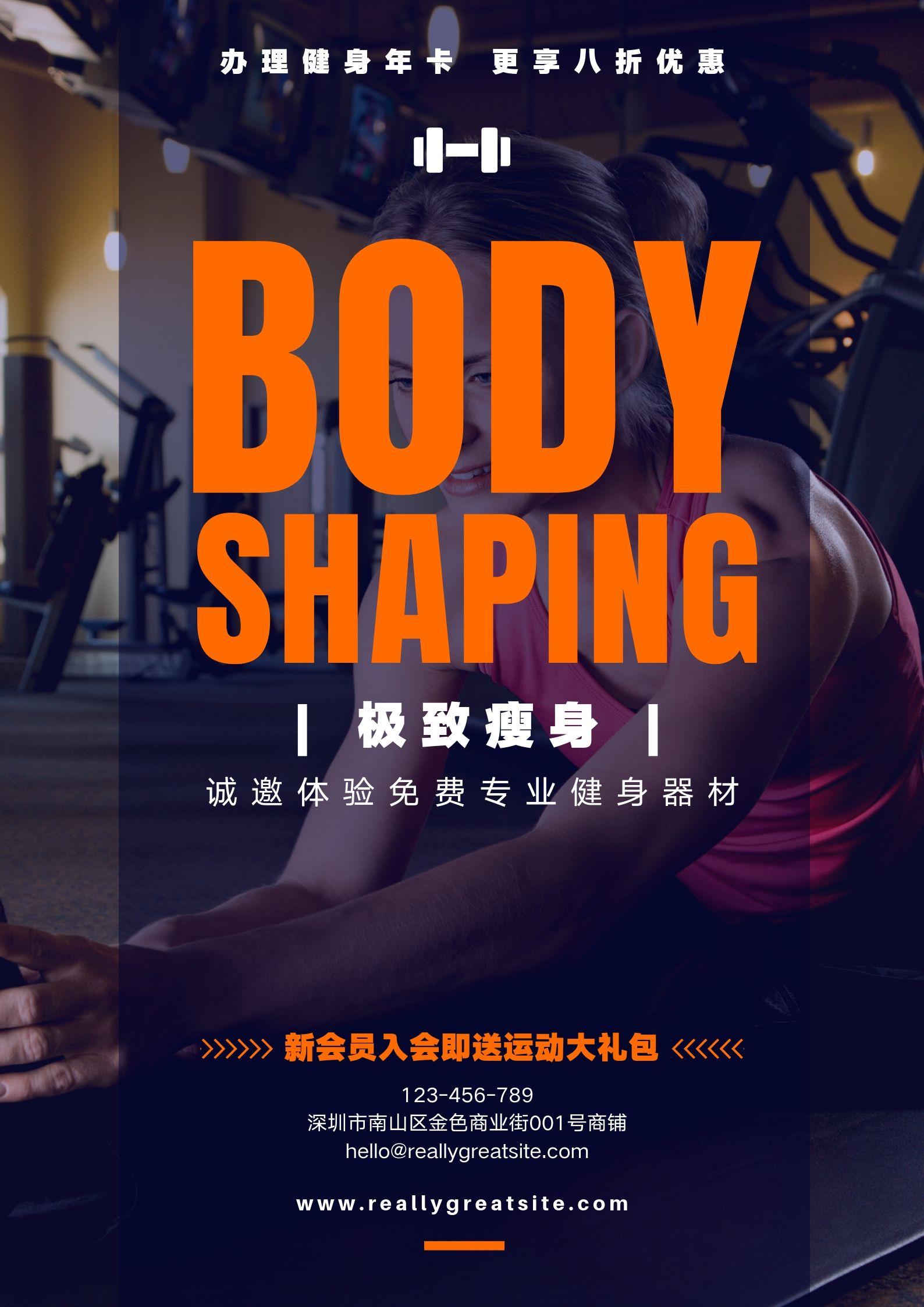 健身日海报