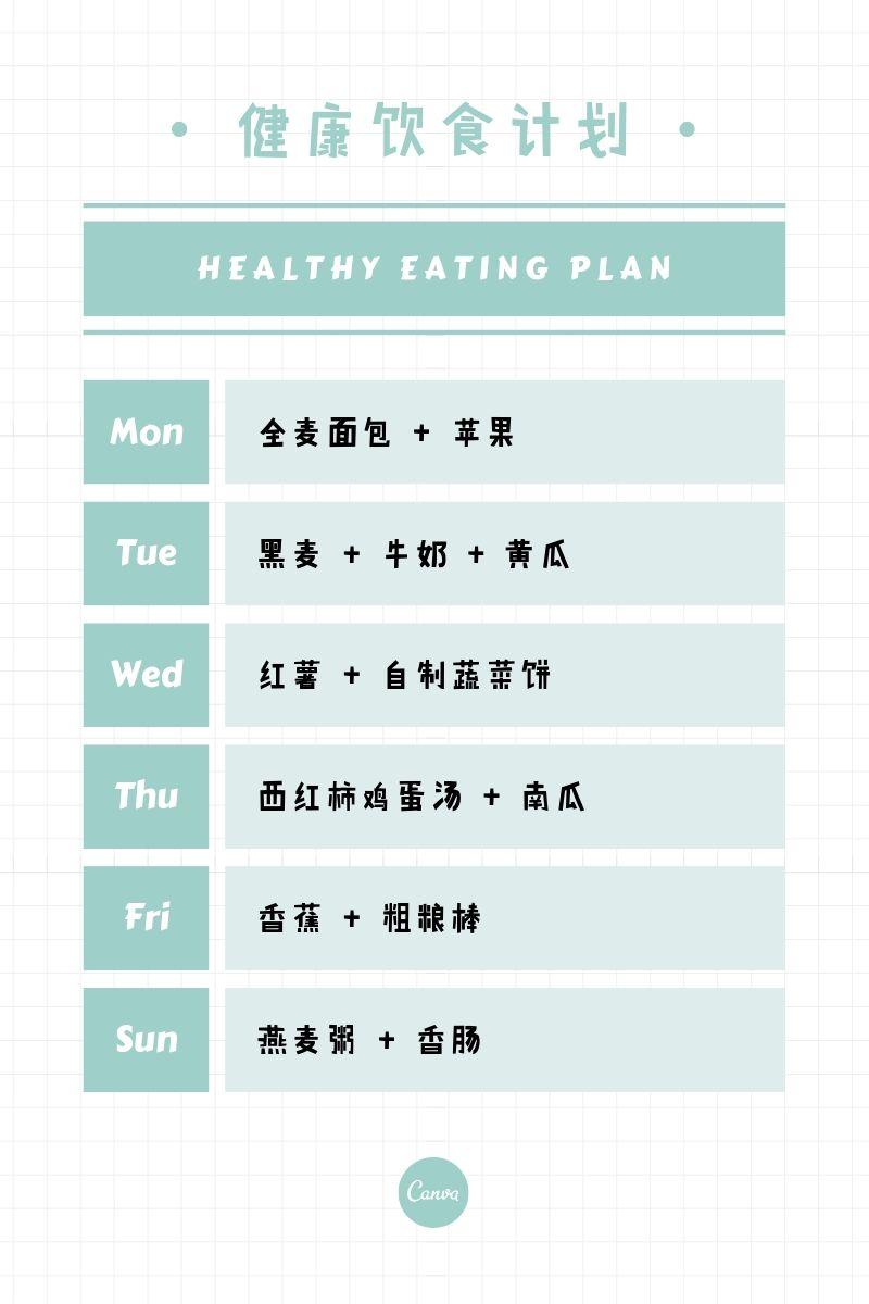 健身计划表