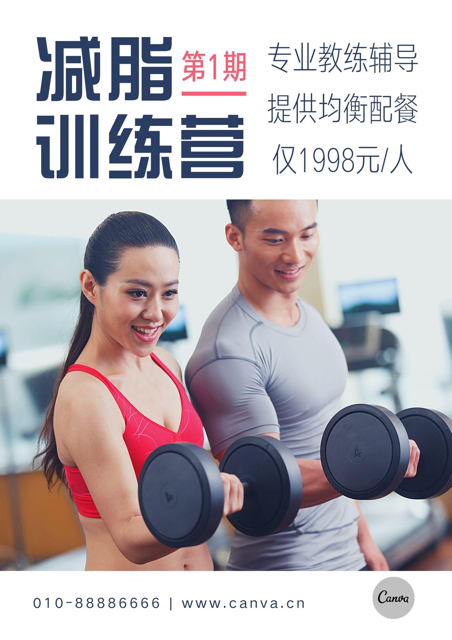 健身活动海报