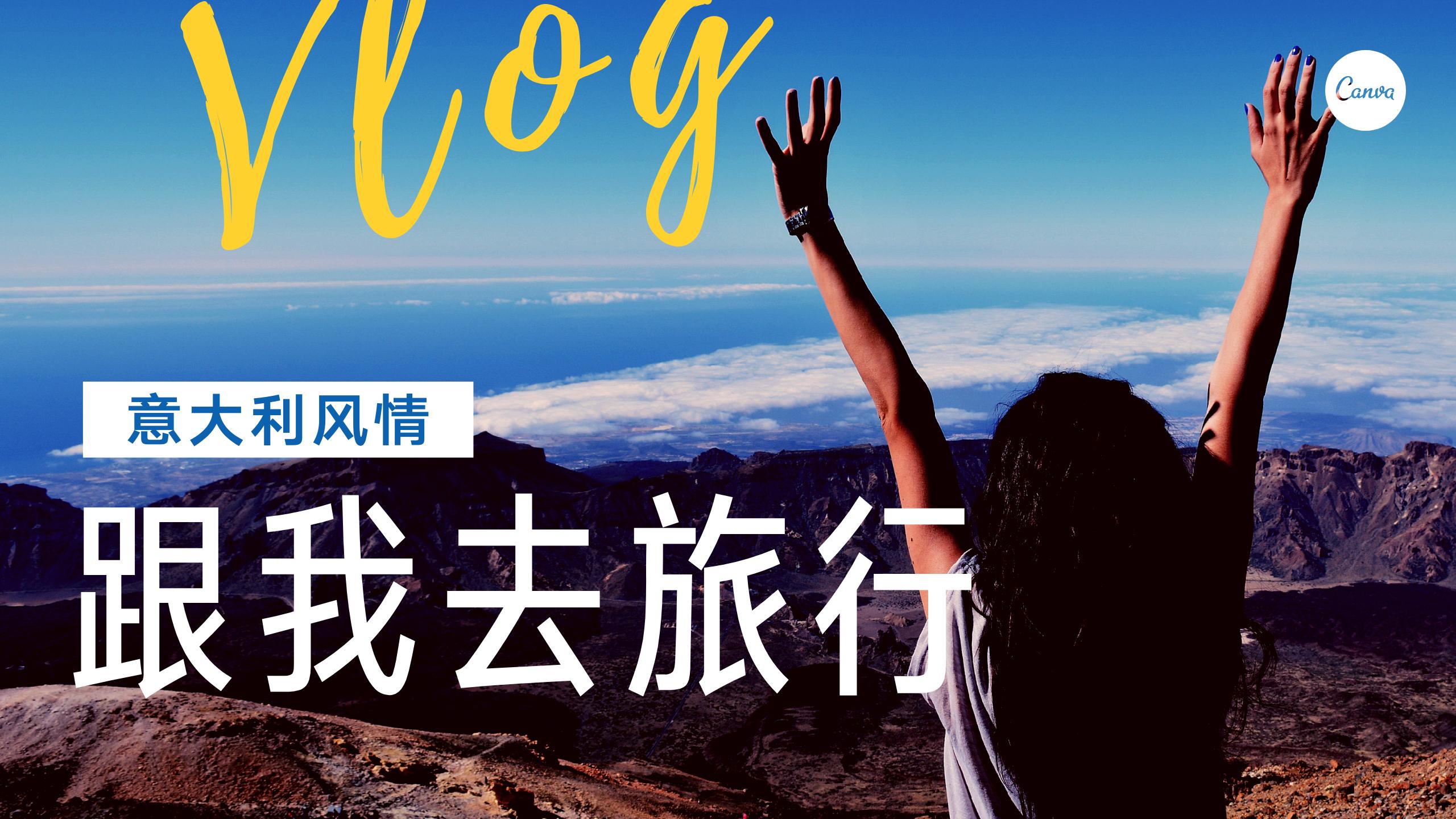 旅游视频封面