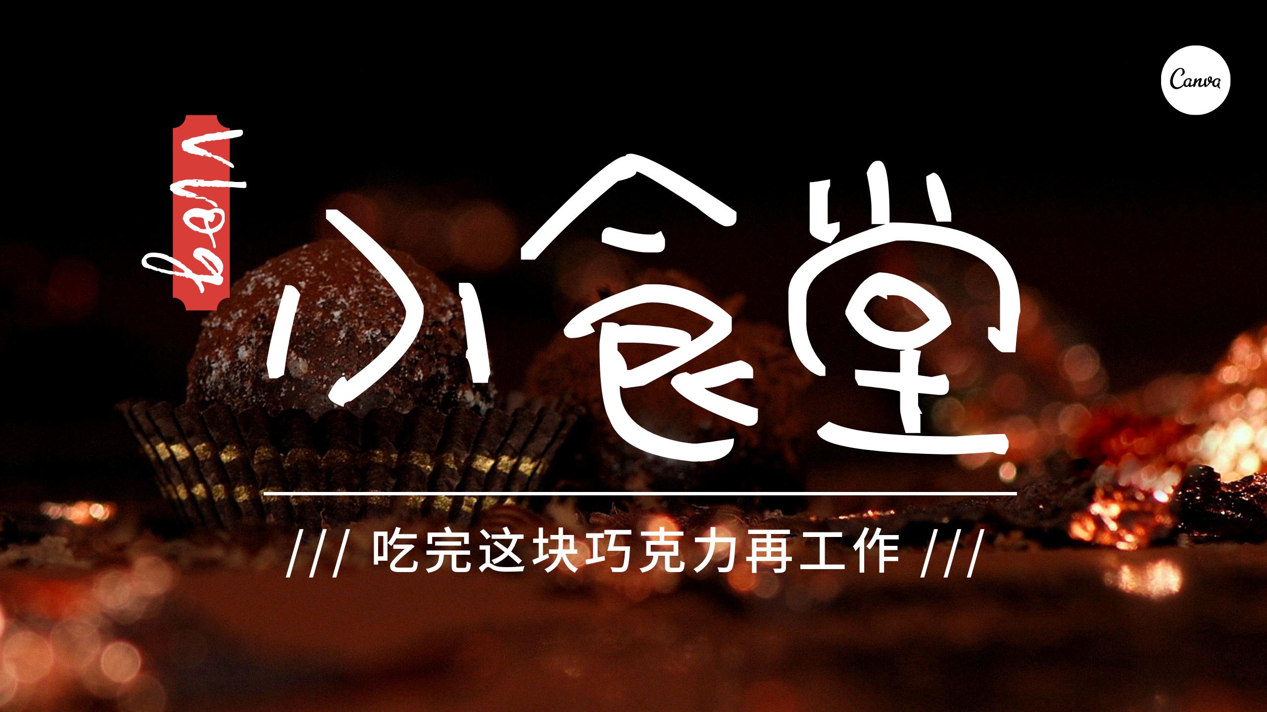 美食类视频封面