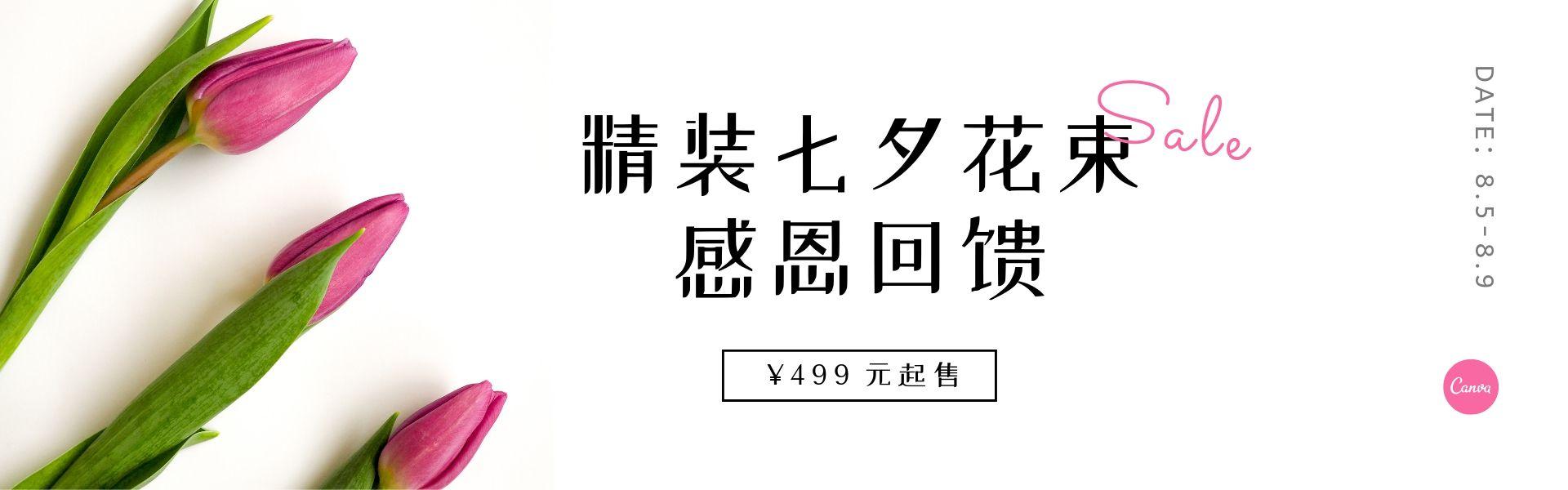 七夕banner