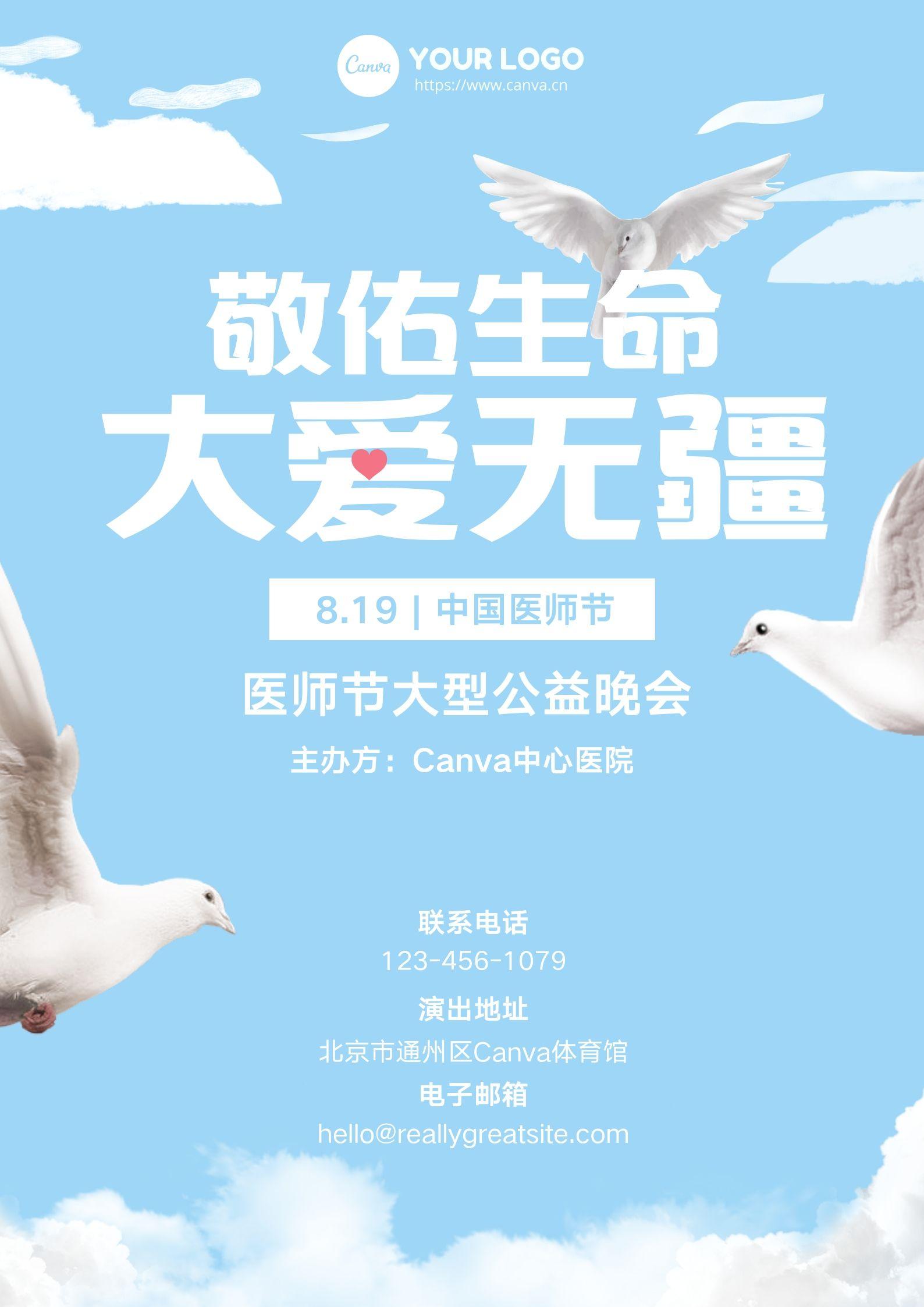 医师节海报