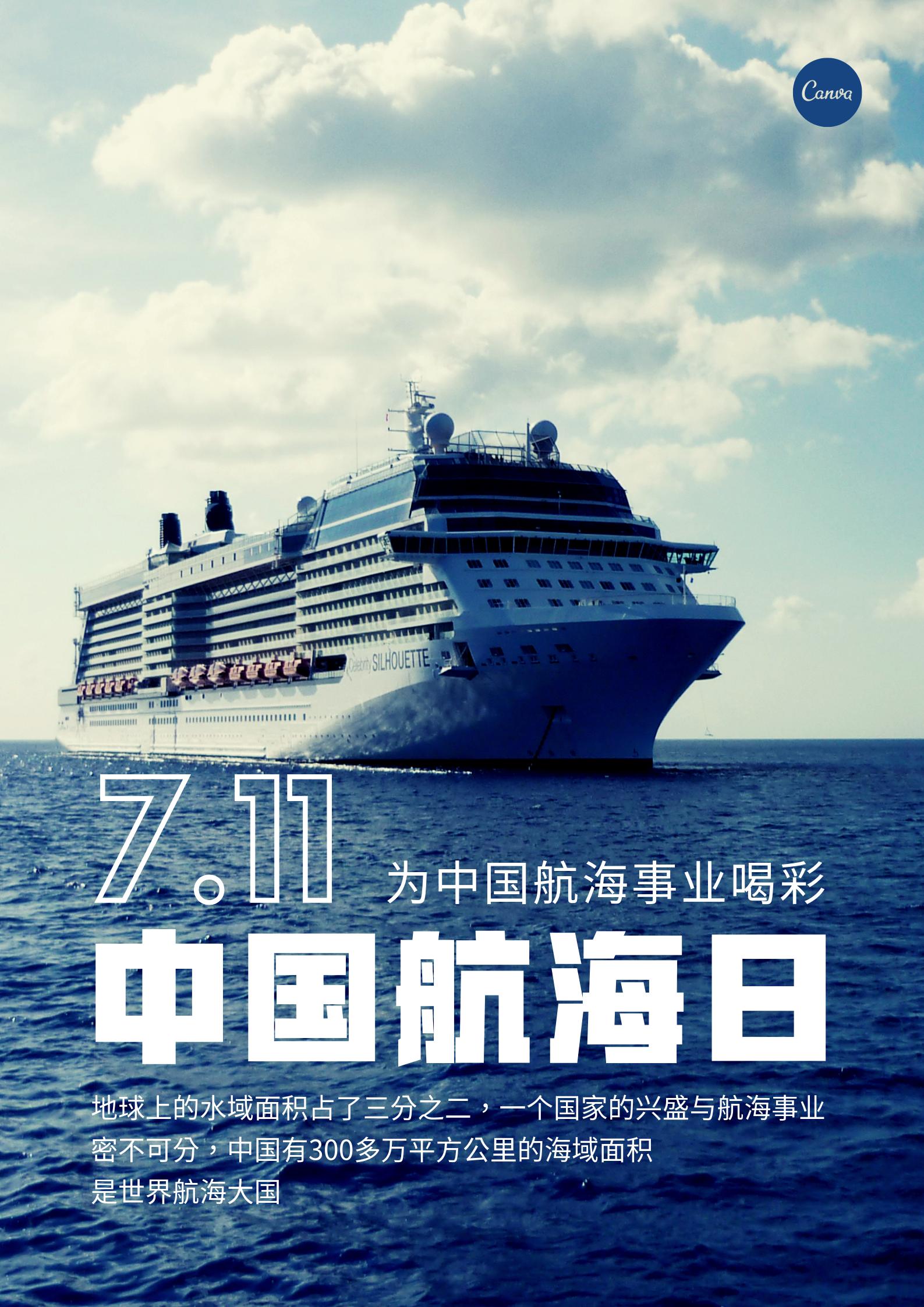 中国航海日图片