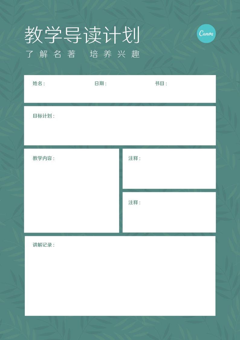 课程计划表