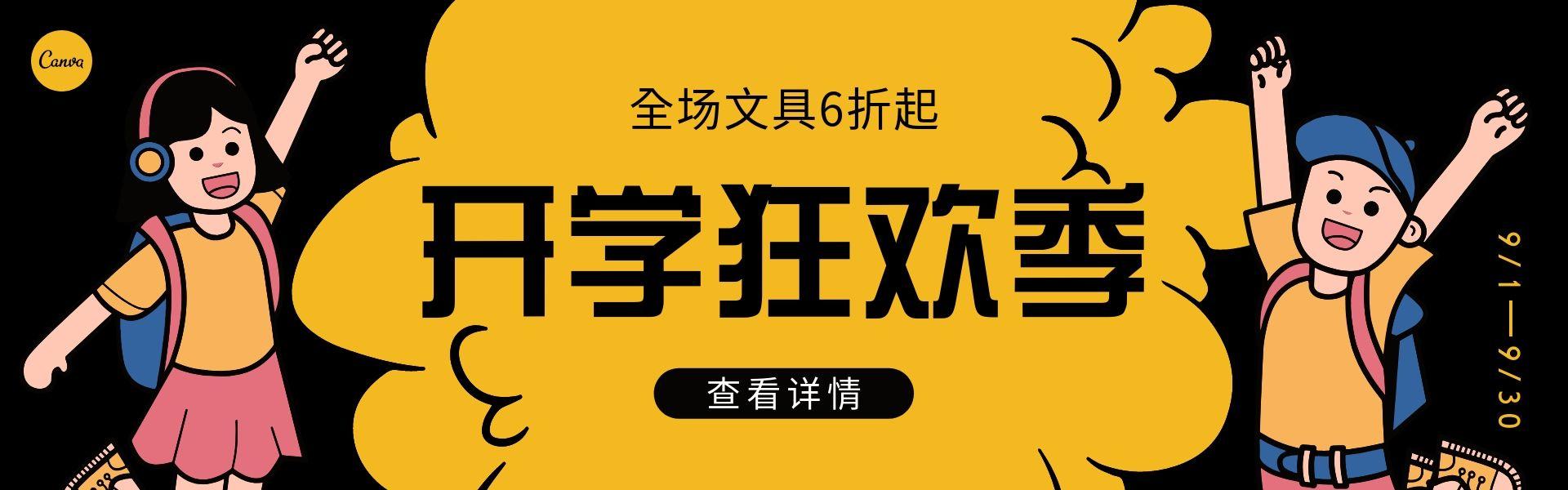 开学季电商Banner