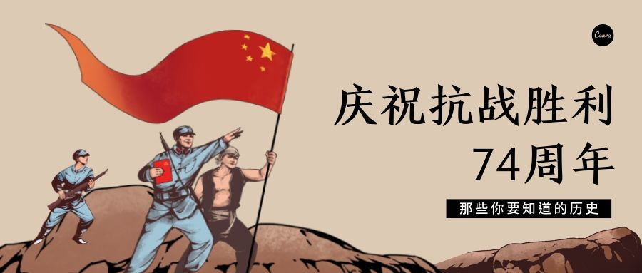 抗日战争胜利纪念日公众号封面