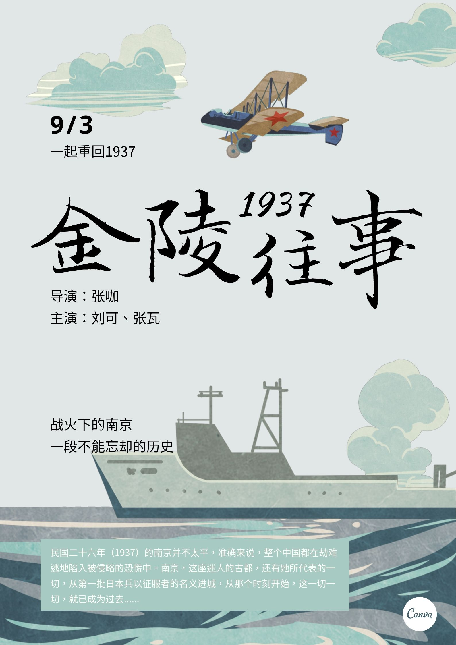 抗战胜利纪念日海报