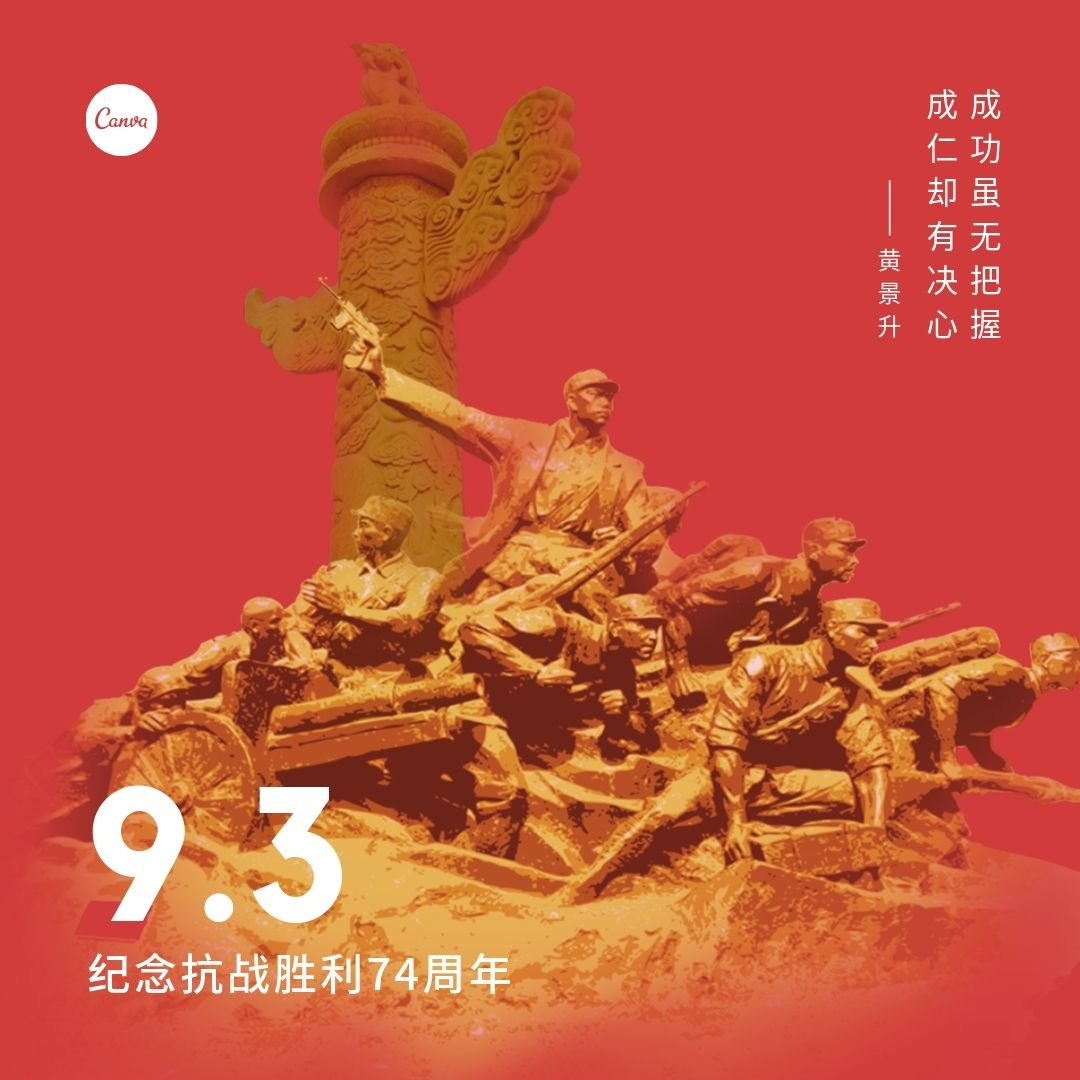 抗战胜利纪念日图片