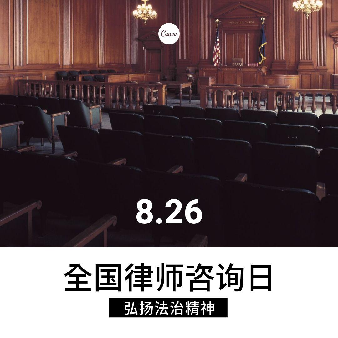 全国律师咨询日图片