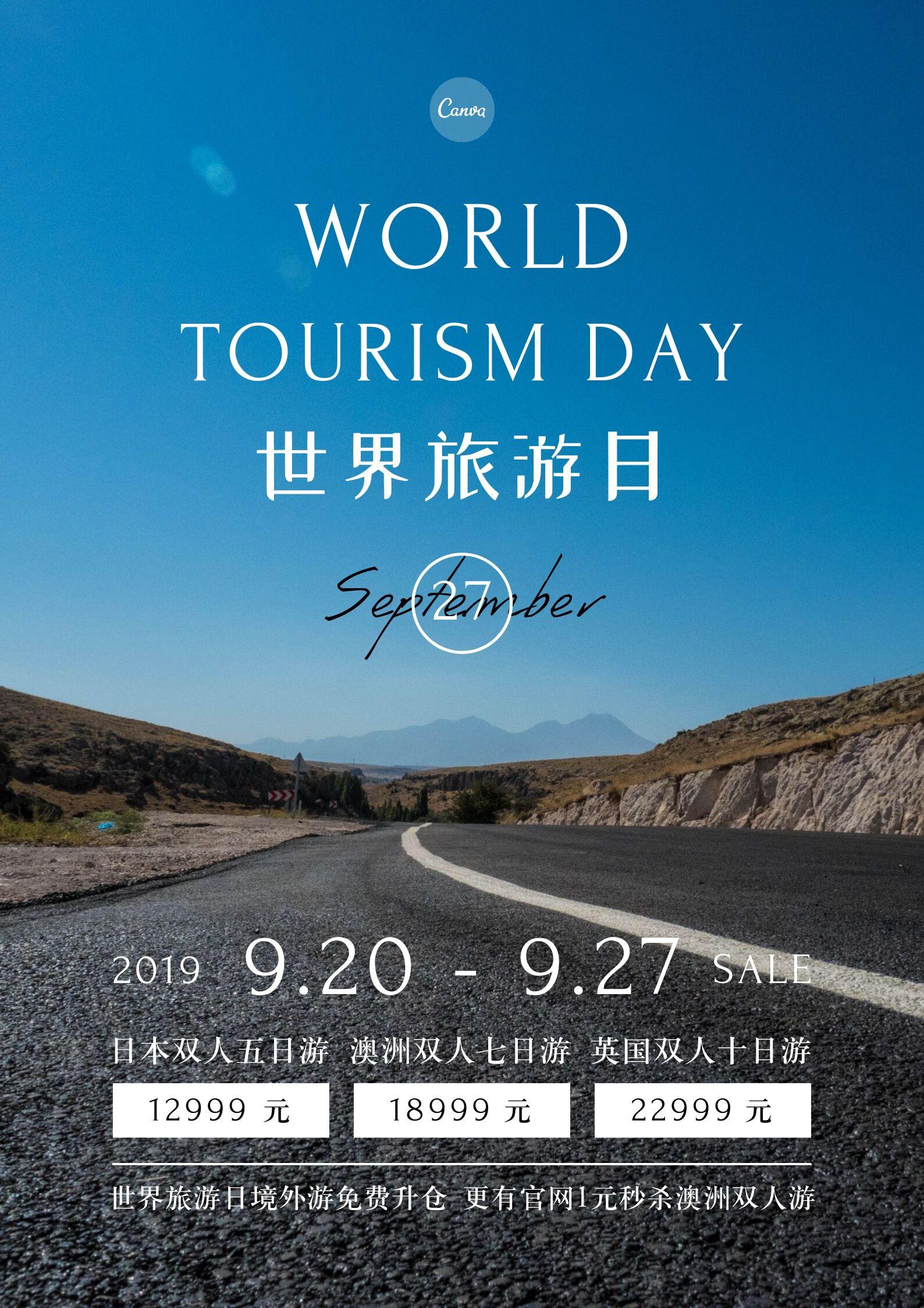 全国旅游日