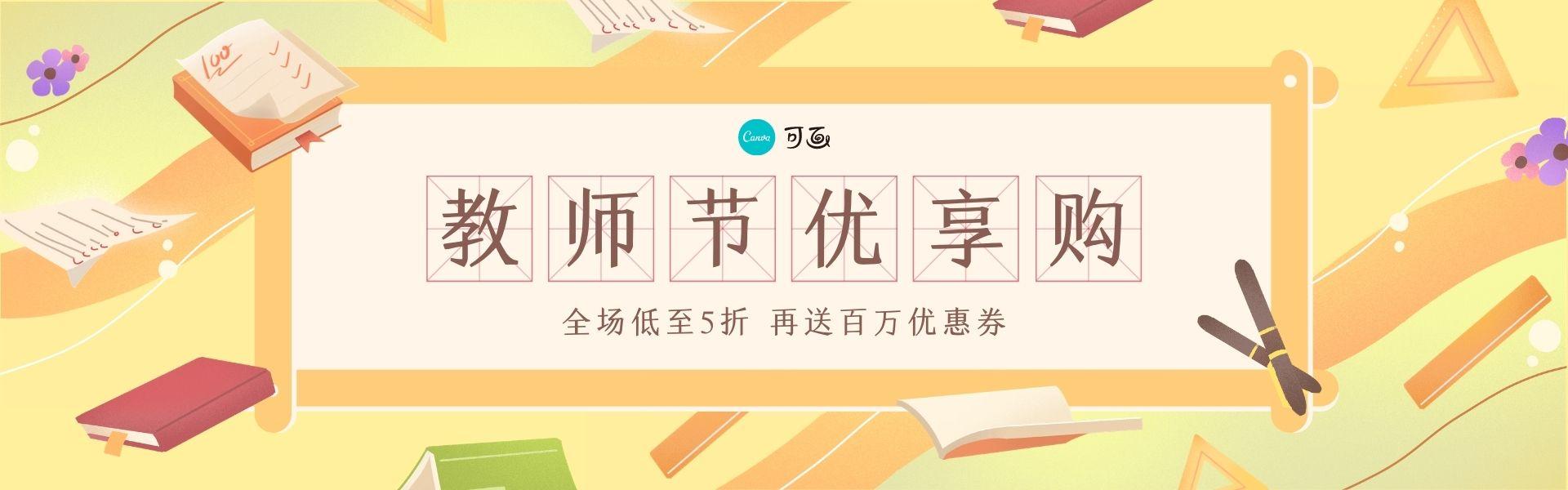 教师节电商Banner