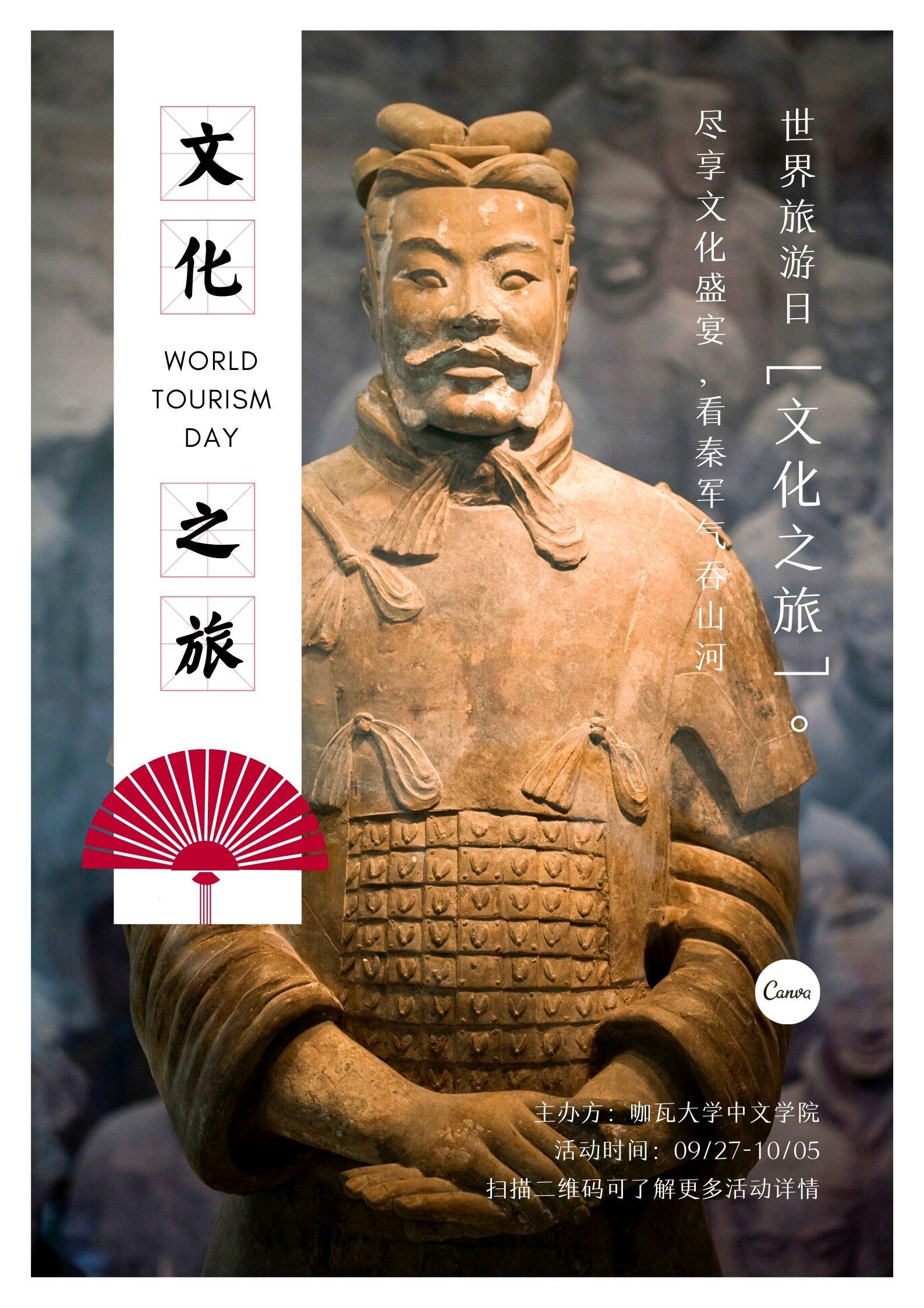 世界旅游日海报