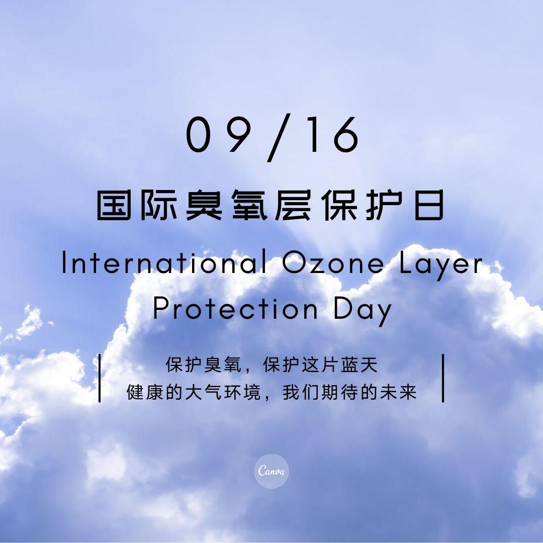 国际臭氧层保护日