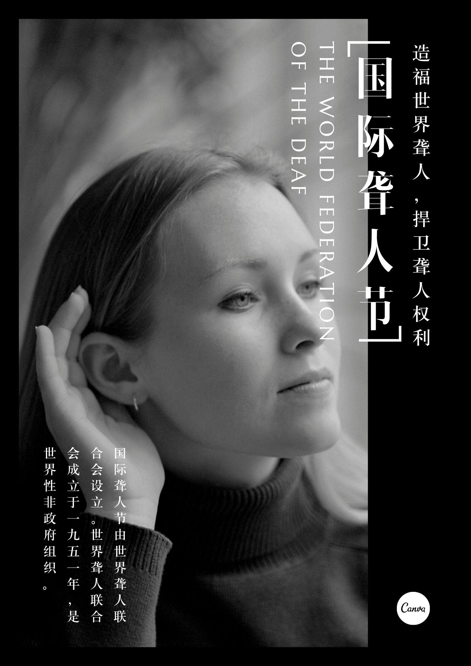 国际聋人节图片
