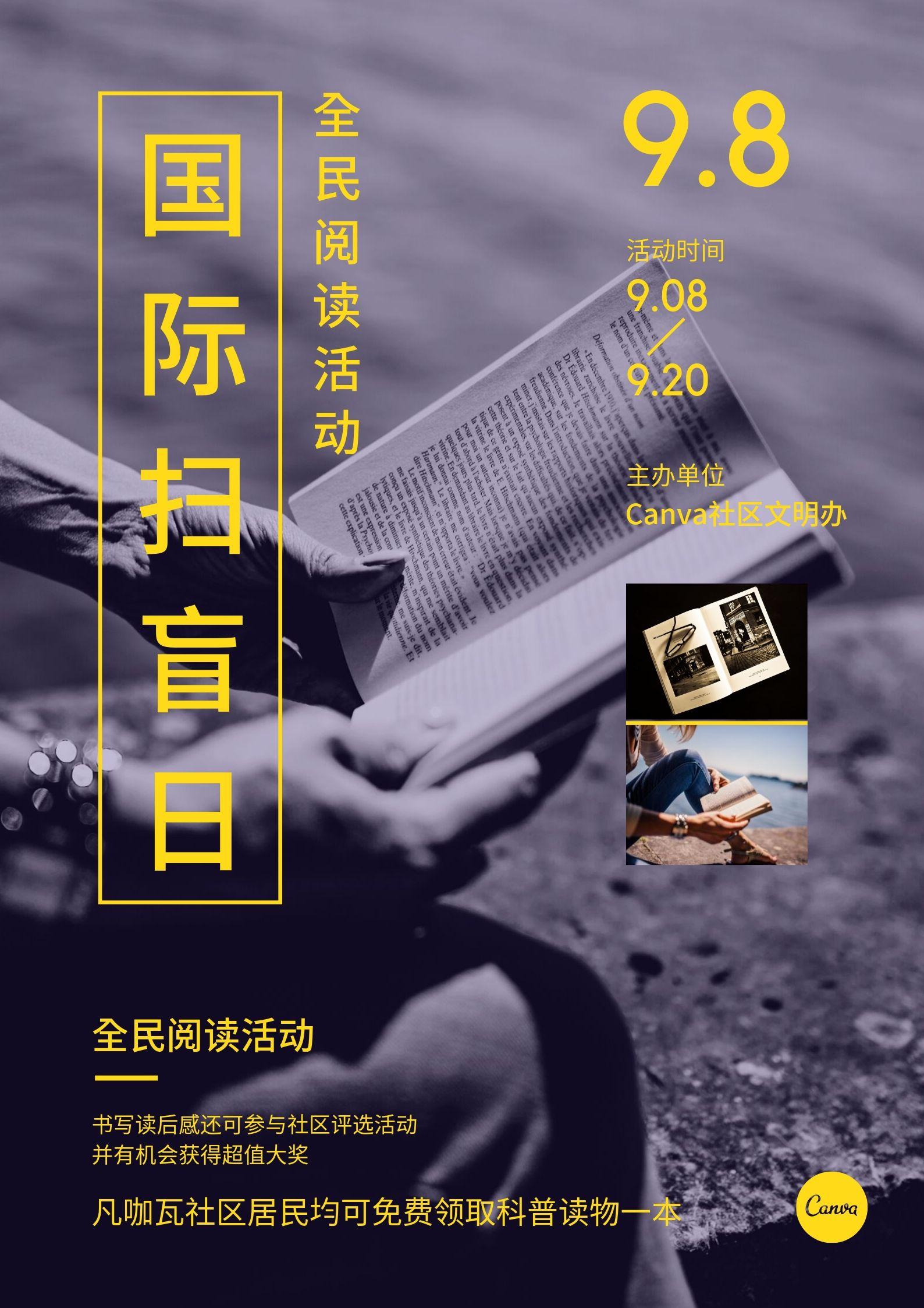国际扫盲日图片