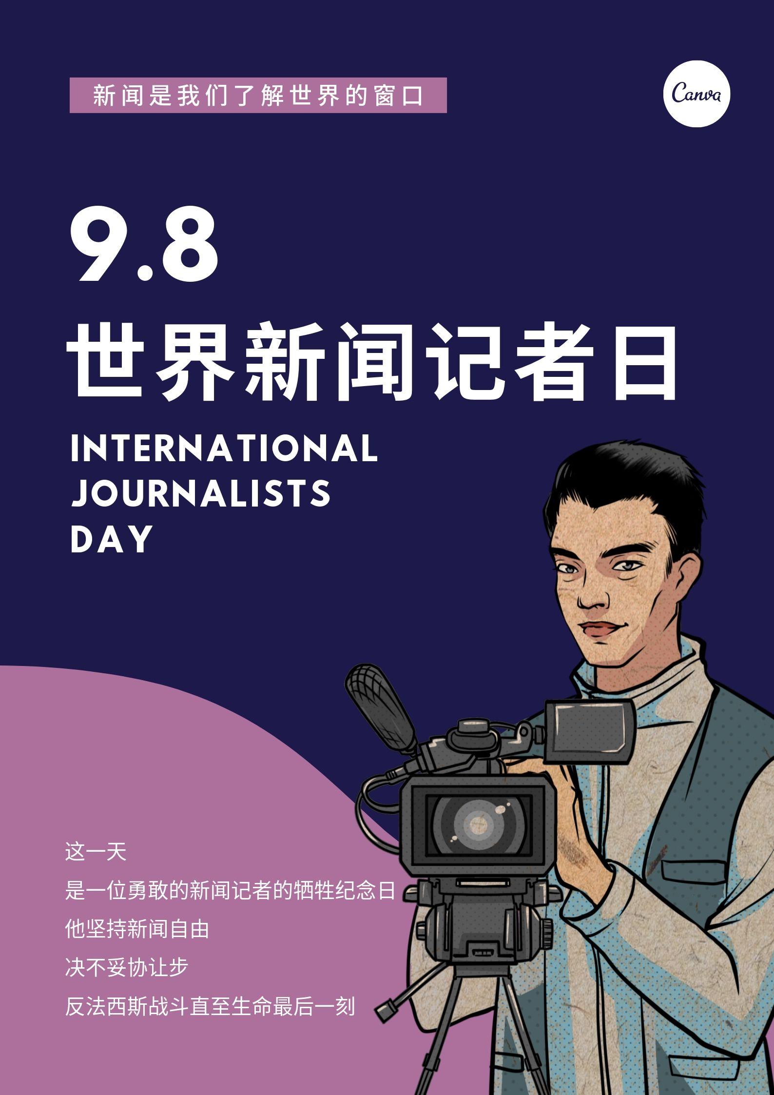 国际新闻工作者日图片