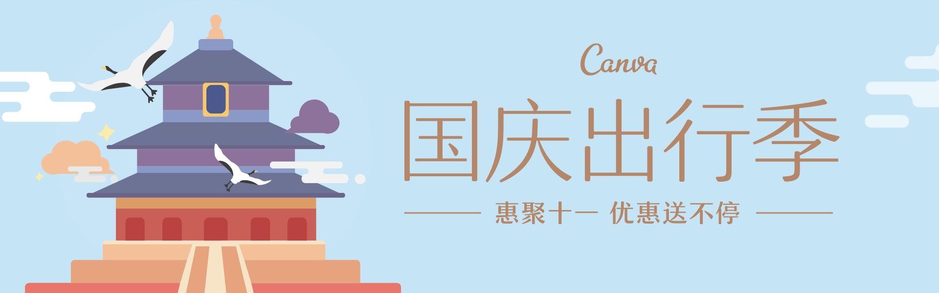 国庆节电商Banner