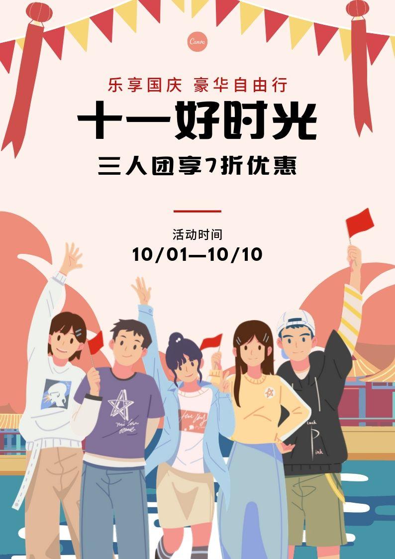 国庆节宣传单