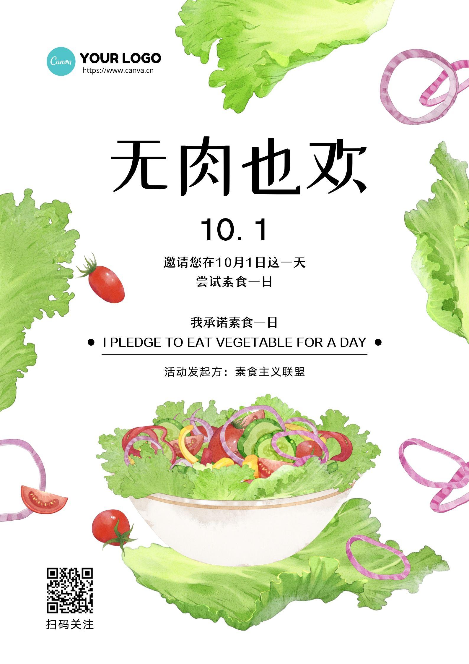 世界素食日海报