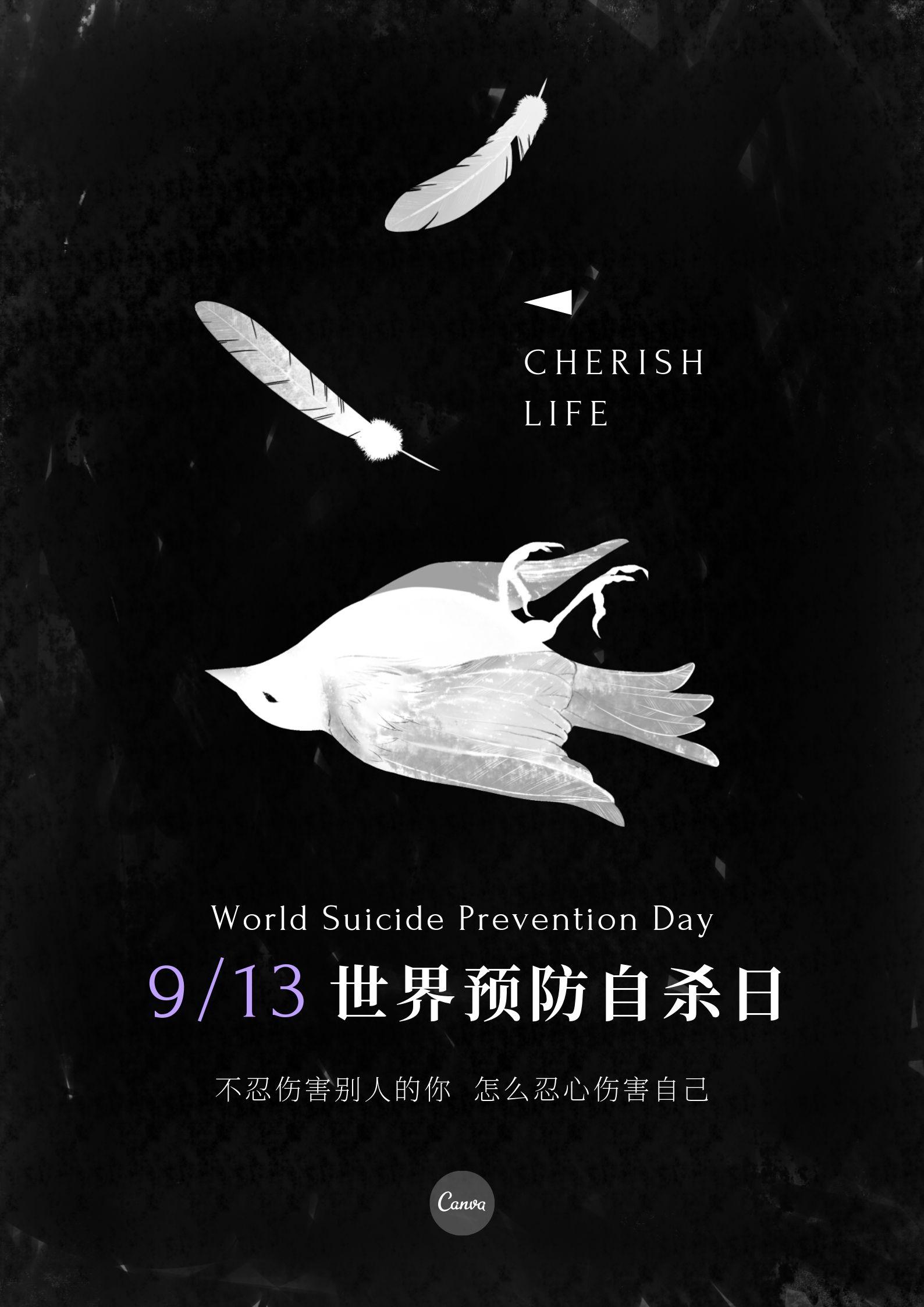 世界预防自杀日